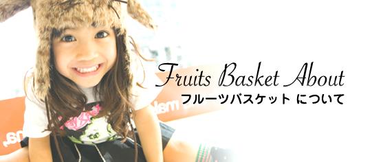 フルーツバスケットとは
