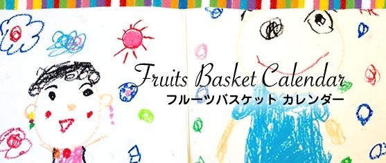フルーツバスケットカレンダー