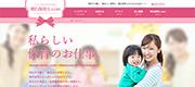 明石保育士.com